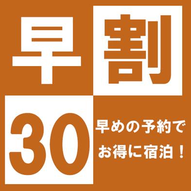 【さき楽30】<朝食付>30日前までのご予約がお得◆早期割30・朝食付きプラン◆