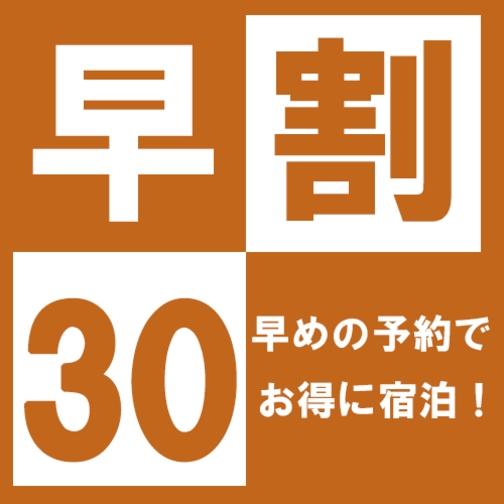 【さき楽30】<朝食付>30日前までのご予約がお得◆早期30・朝食付きプラン◆