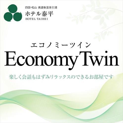 【エコノミーツイン】