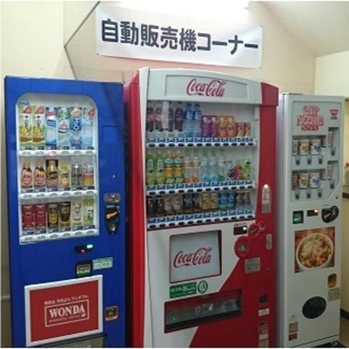 自動販売機のコーナー      ドリンク・カップ麺