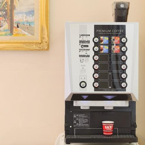 ウエルカムドリンク 挽きたてのコーヒーを無料でご提供