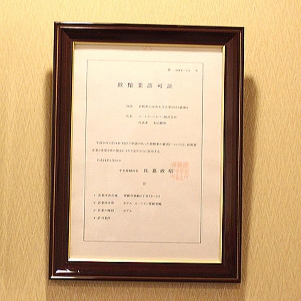 旅館業許可証