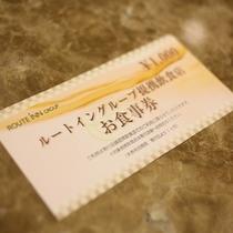 提携飲食店食事券