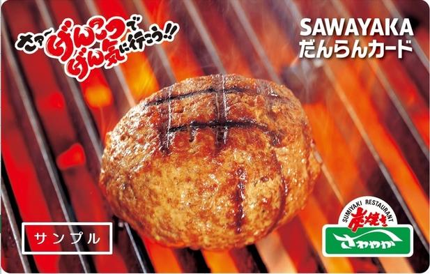 【地元グルメ満喫】静岡県や全国でも有名な炭焼きレストラン「さわやか」1000円分の商品券プラン♪