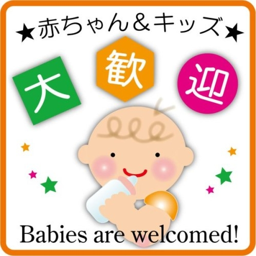赤ちゃん&キッズ大歓迎