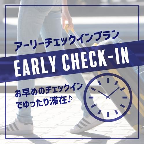 早めのチェックインでゆったり滞在!!