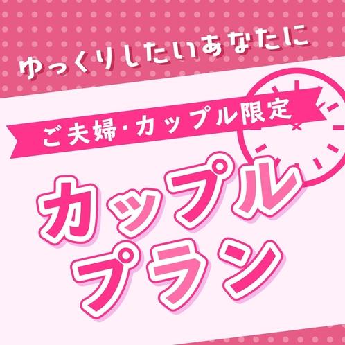 カップル・ご夫婦にセミダブルプラン!