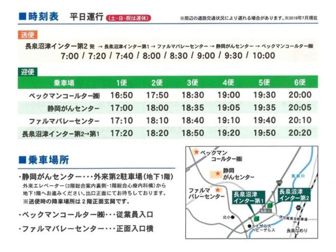 無料送迎バスのご案内~静岡がんセンターから一番近いホテルです。~