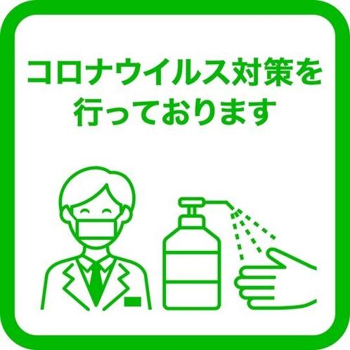 当館では、コロナウイルス感染拡大を防ぐため、フロントスタッフのマスク着用を義務化しております。