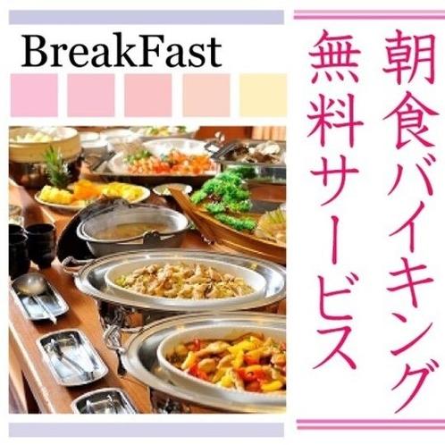 【朝食バイキング無料】営業時間/6:30~9:00