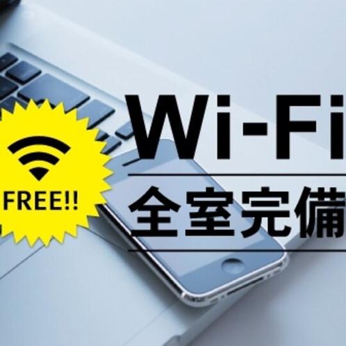 全室Wi-Fi無料接続できます