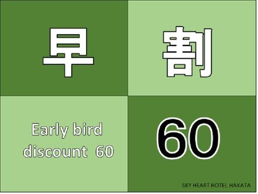 【早期特割】60日前の予約ならお得な 素泊まりプラン ◇◆キャッシュレス決済対応◆◇