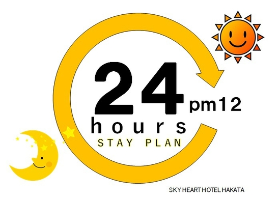 【24時間滞在】お昼の12時から長く泊まれる 24時間ロングステイの朝食付きプラン