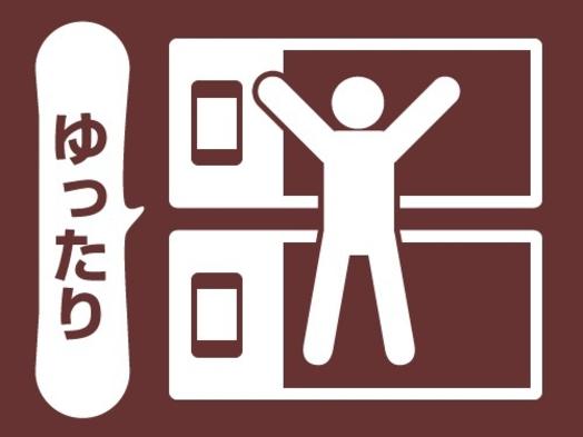 【広いお部屋をひとり占め】おひとり様で利用の 素泊まりプラン! ◇◆キャッシュレス決済対応◆◇