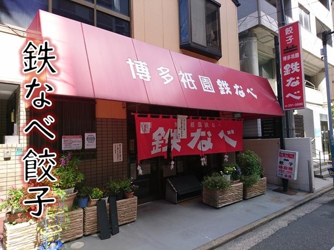 【鉄なべ餃子】