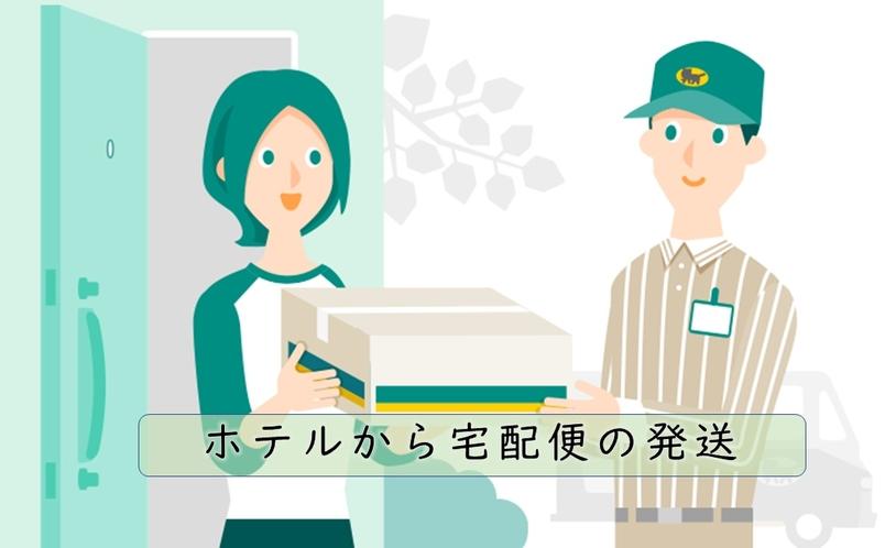 宅配便の発送サービス