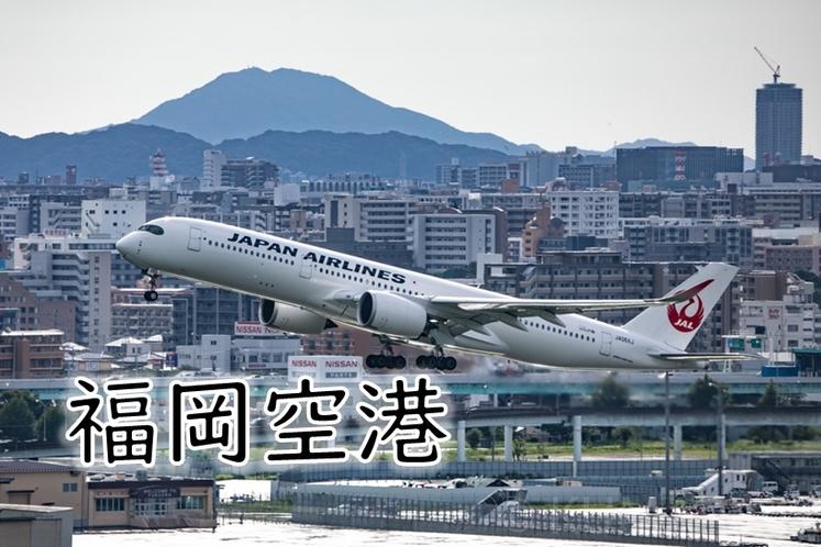 【福岡空港】