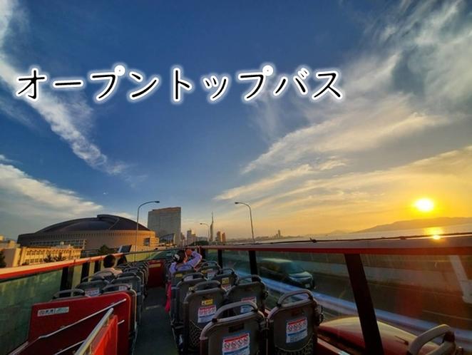 【オープントップバス】