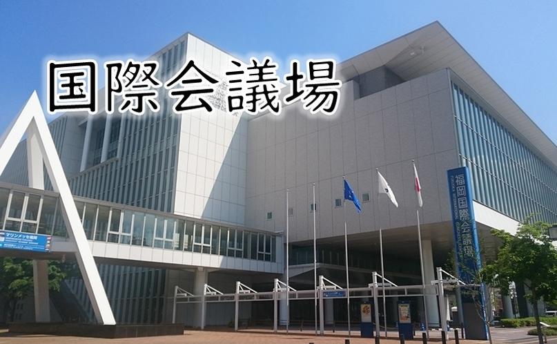 【国際会議場】