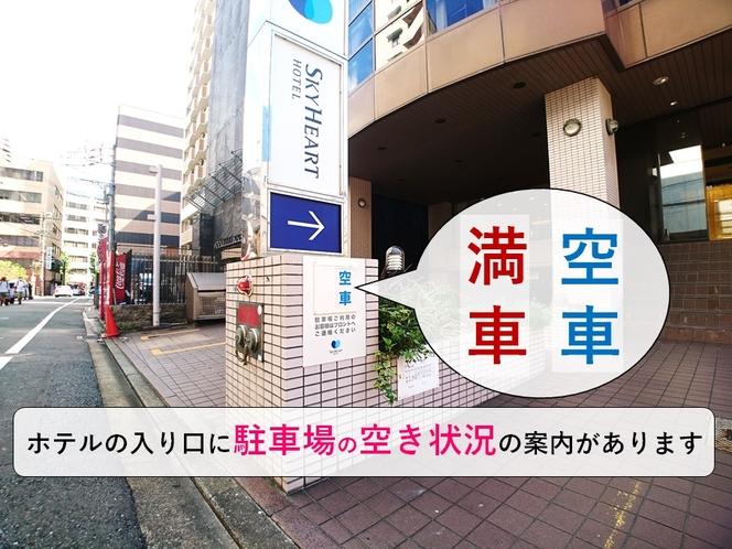 ホテル駐車場の空き状況です。1泊1400円 当日の先着順(予約不可)