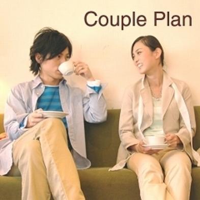 【早割14】大切な人と過ごす♪カップルプラン【朝食&駐車場無料!】