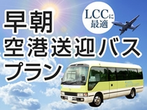 LCCに最適!早朝出発便送迎バス