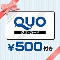 クオカード付プラン(500)
