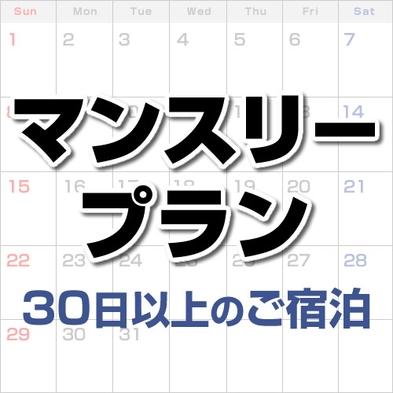 【連泊】長期割引 マンスリーマンションプラン