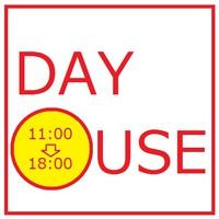 【日帰りデイユースプラン】11:00-18:00利用