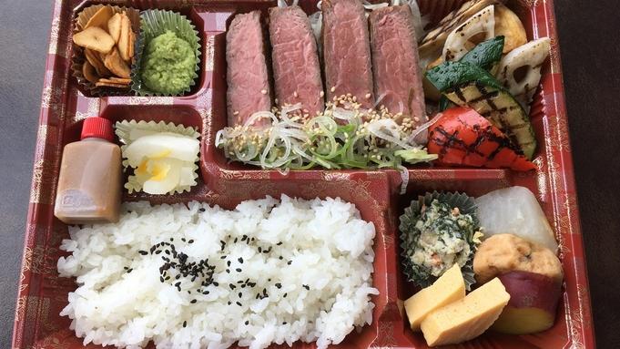 【デイユース+国産牛フィレステーキ】お弁当付デイユースプラン(11時IN/22時OUT 11時間)