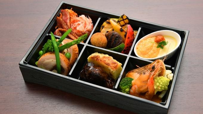 【夕食はお弁当】牛ホホ肉、蟹料理、淡路鶏・・贅沢なフレンチ デリ ボックス<1泊朝食・お弁当付>