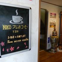 *珈琲ルームサービス/水素水で淹れたNIKOブレンド1杯300円お部屋へお持ちします!