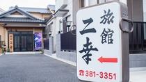 *外観/昭和28年創業の歴史ある旅館。2015年全館リニューアルで更に快適に☆