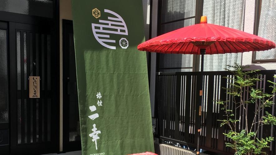 外観/武蔵小金井駅から徒歩6分!駅から近くて静かに過ごせる穴場旅館です。