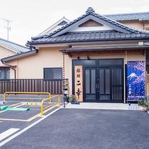 *外観/武蔵小金井駅から徒歩6分!駅から近くて静かに過ごせる穴場旅館です♪