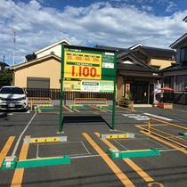 *駐車場/コインパーク隣接でお車でのお越しも便利♪(24時間最大1,100円)