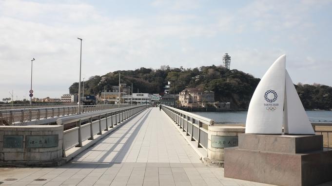 【お日にち限定】【お一人様歓迎!江の島へぶらり一人旅♪】■素泊プラン■