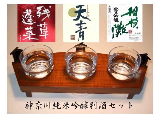 【お部屋食で地酒を楽しむ♪】■神奈川純米吟醸利酒セット付磯会席プラン■