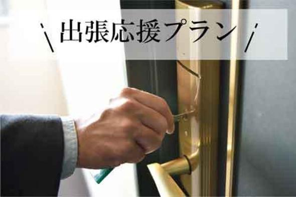 【1000円現金キャッシュバック】出張応援プラン♪