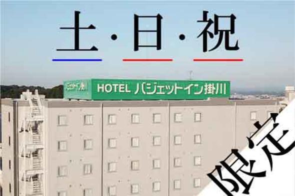 【土・日・祝日限定】お得プラン☆1日限定10室☆朝食無料