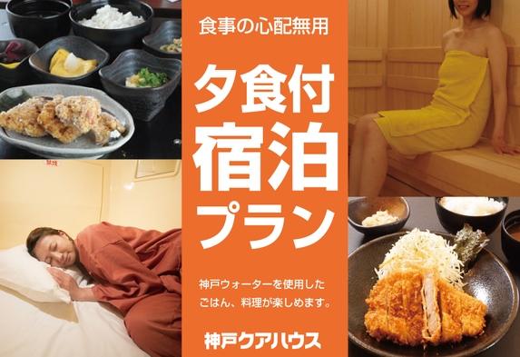 【お得!夕食付プラン】神戸ウォーター使用の料理からなるご夕食付き! 天然温泉・サウナ入り放題