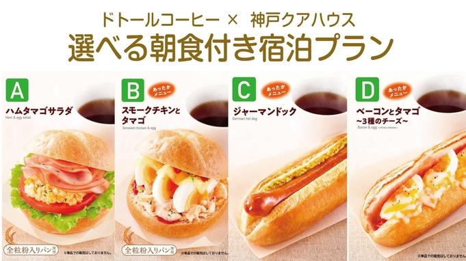 【朝食券付】ドトールコーヒーコラボ宿泊プラン