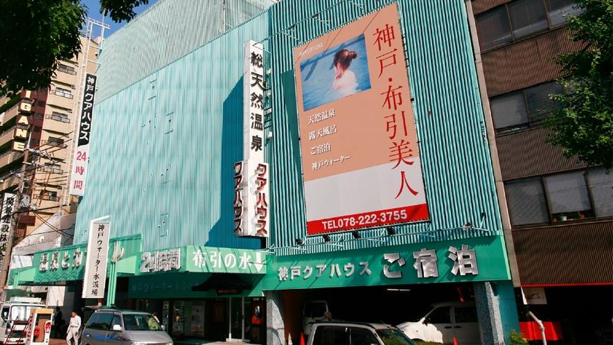 神戸クアハウス外観