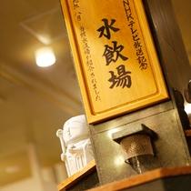 フロント前の神戸ウォーター「布引の水」水飲場