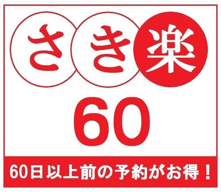 【さき楽60☆素泊り】 <返金不可プラン>60日前の先予約でお得!