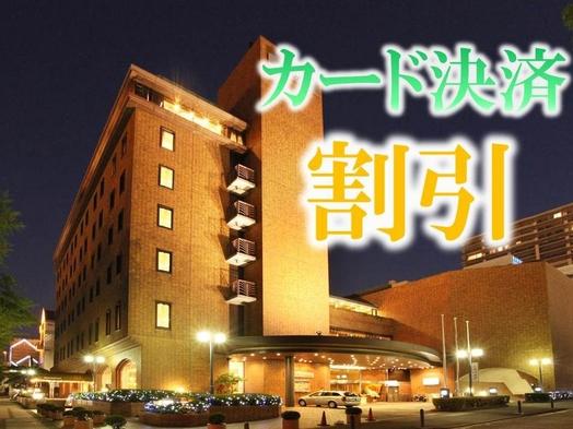 【カード決済割引☆素泊り】 オンライン決済でお得な割引プラン!