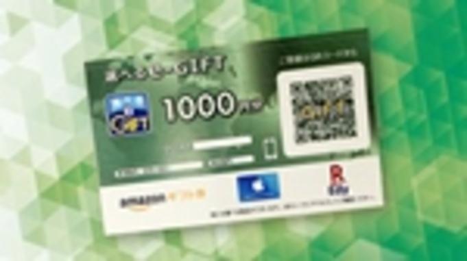 【バイキング朝食付】マルチギフトカード2000円付プラン
