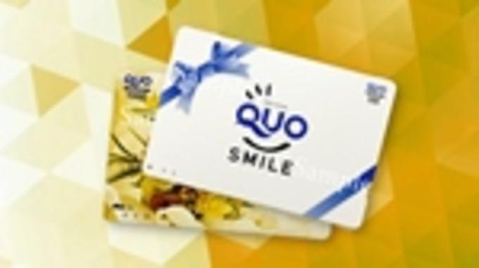 【クオカード付】QUOカード1500円付プラン
