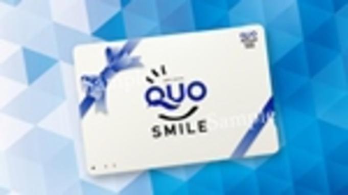 【当館人気】QUOカード500円付プラン★幅広く使える便利なQUOカード★