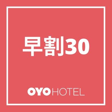 【早割30】☆素泊まり☆ 西橘通りより徒歩5分!全室無料WIFI完備